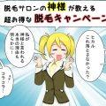 最新!脱毛キャンペーン【2019年9月版】脇!VIO!ヒザ下!全身!脱毛サロンを体験する?