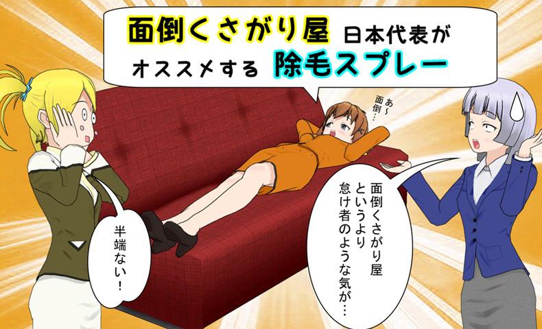 面倒臭がり屋、日本代表がオススメする除毛(脱毛)スプレー