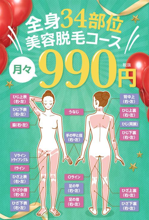 コロリーの全身34部位美容脱毛コース(月々990円)
