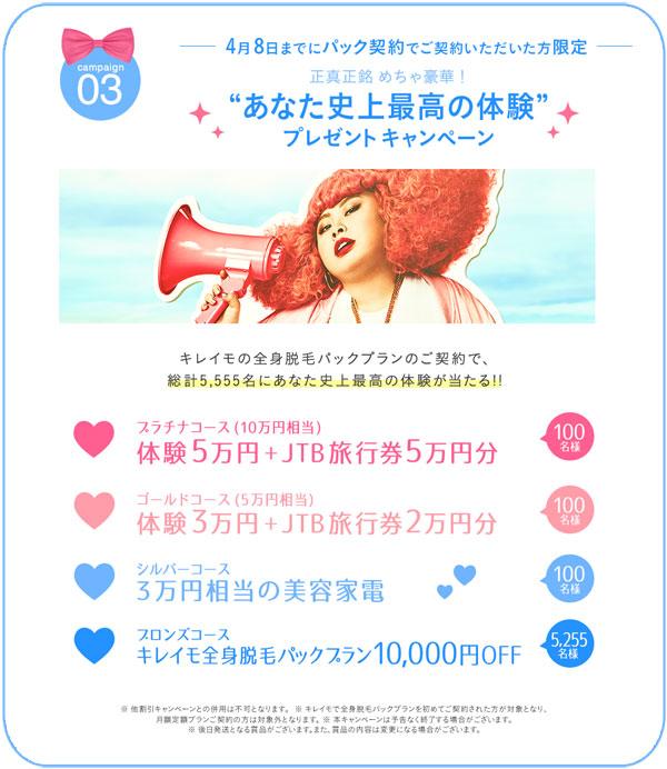 「キレイモ史上最高の感謝祭!!」キャンペーン