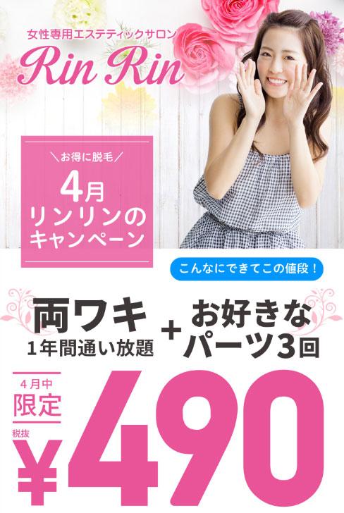 リンリンの4月のキャンペーンは好きなパーツを3回脱毛出来て、さらに両脇の脱毛が1年間通い放題で490円