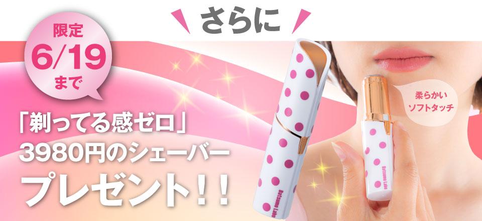「剃ってる感ゼロ」3,980円のシェーバー