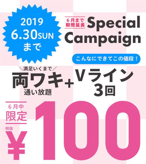 リンリンの6月のキャンペーンはVラインを3回脱毛出来て、さらに両脇の脱毛が通い放題で100円