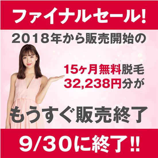 脱毛ラボのファイナルセール9月30日まで!